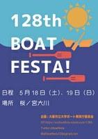 第128回 大阪市立大学ボート祭