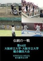第44回 大阪府立大学・大阪市立大学総合競技大会を開催