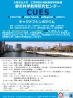 都市科学教育研究センター キックオフシンポジウム
