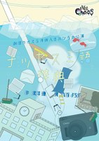 劇団カオス 6月新入生おひろめ公演「ナツヤスミ語辞典」を開催