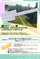 外国人留学生(大学院志望者)対象 模擬授業会