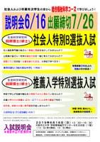 総合福祉科学コース  大学院入試説明会を6月16日(日)に開催します!
