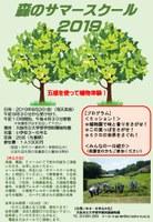 理学部附属植物園 森のサマースクール2019 ~五感を使って植物体験!~