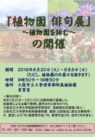 理学部附属植物園 「植物園 俳句展」~植物園を詠む~