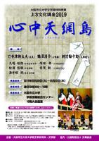 文学部特別授業 上方文化講座2019『心中天網島』(8/20~8/22)