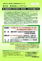 第27回 教育改革シンポジウム「第3期認証評価と本学の教学IR・教育改善―他大学の経験に学ぶ」