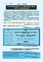 第17回FD研究会「本学の学修成果保証スキーム・教学IRの現状と 課題②―部局での内部質保証の取組」