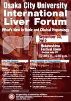 大阪市立大学肝臓病国際フォーラム(Osaka City University International Liver Forum)