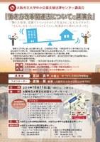 大阪市立大学 中小企業支援法律センター講演会 「働き方改革関連法についての講演会」を開催