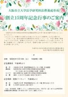 大阪市立大学法学研究科法曹養成専攻創立15周年記念行事