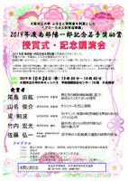 2019年度 南部陽一郎記念若手奨励賞受賞式・記念講演会