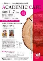 アカデミックカフェ 伝統社会と周縁の視点から見通す「現代」・「日本」
