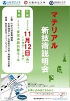 関西の公立大学から選りすぐりの新技術を紹介!「マテリアル 新技術説明会」を東京で開催