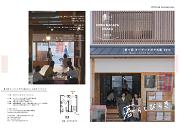 ナガヤの暮らしを覗いてみませんか~オープンナガヤ大阪2019(11/16~11/17)~
