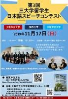 ~国際交流の架け橋へ~『第3回 三大学留学生日本語スピーチコンテスト』を開催