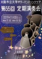大阪市立大学ギターマンドリンクラブ 第55回定期演奏会を開催
