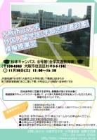 大阪市立大学 外国人留学生(学部志望者)対象 模擬授業会