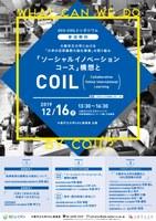OCU-COILシンポジウム 「ソーシャルイノベーションコース」構想とCOIL