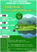 吉良竜夫生誕100周年記念講演会「高校生に伝えたい!バイオームはここがおもしろい!」