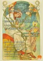 大阪市立大学交響楽団「第65回記念定期演奏会」を開催