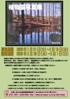【開催延期】理学部附属植物園「植物園 写真展」作品募集ならびに写真展開催のお知らせ
