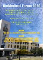 BioMedical Forum 2020開催