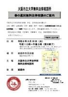 【開催中止】大阪市立大学 無料法律相談所 ~春の巡回無料法律相談~ (3月18日・19日)