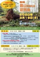 【開催延期】理学部附属植物園 人と自然の調和を考える「第2回 里山を考える研究会」を開催します