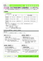 都市経営研究科入試説明会・オンラインシンポジウム(2021年向け夏季)