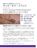 大阪コリアン研究プラットフォームのキック・オフ・イベントを開催します