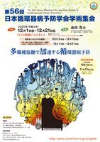第56回日本循環器病予防学会学術集会 市民公開講座(オンデマンド配信)