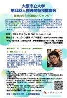 第22回人権週間特別講演会 の開催について