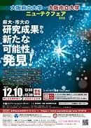 「大阪府立大学・大阪市立大学 ニューテクフェア2020」を開催します