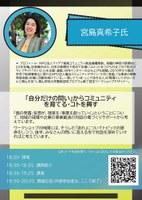 都市経営研究科 授業『都市ビジネスワークショップⅠ』での講演
