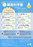 第16回 女子中高生のための関西科学塾
