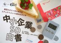 【要予約】 劇団カオス 8月エデュテイメンツ公演「中小企業SD白書」を開催