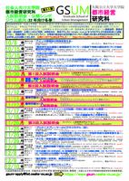 都市経営研究科入試説明会・公開シンポジウム(2022年冬季募集)