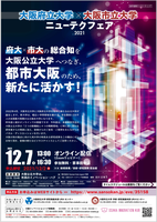 「大阪府立大学・大阪市立大学 ニューテクフェア 2021」を開催します