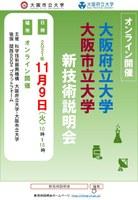 大阪府立大学・大阪市立大学 新技術説明会