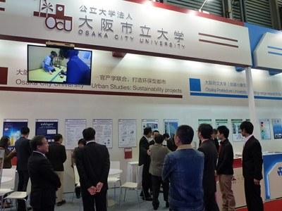 2014国際工業博覧会