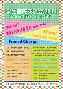 2014年4月学生国際交流会