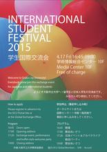 2015 学生国際交流会を開催します(在学生対象)