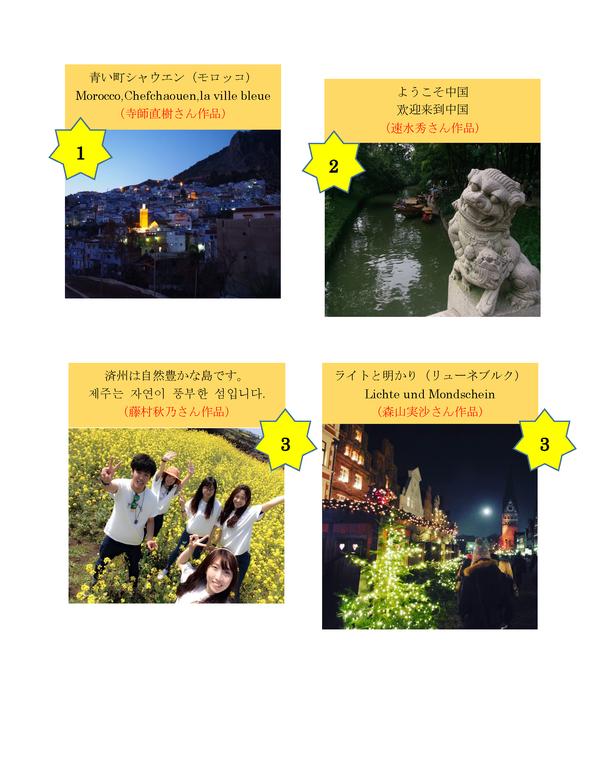 photo contest_ページ_1