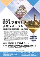 第4回 東アジア都市対話研究フォーラム:転換期における都市経済・社会の課題