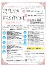 チャイナ・フェスティバル「美麗中華」を開催します