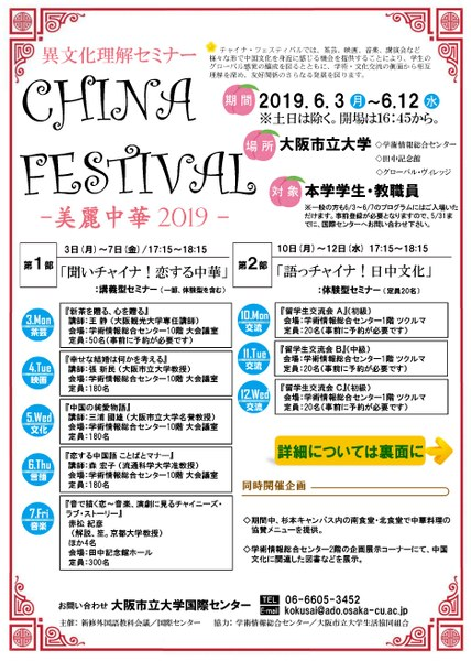 China Festival 1
