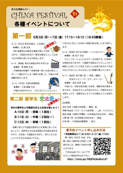China Festival 2