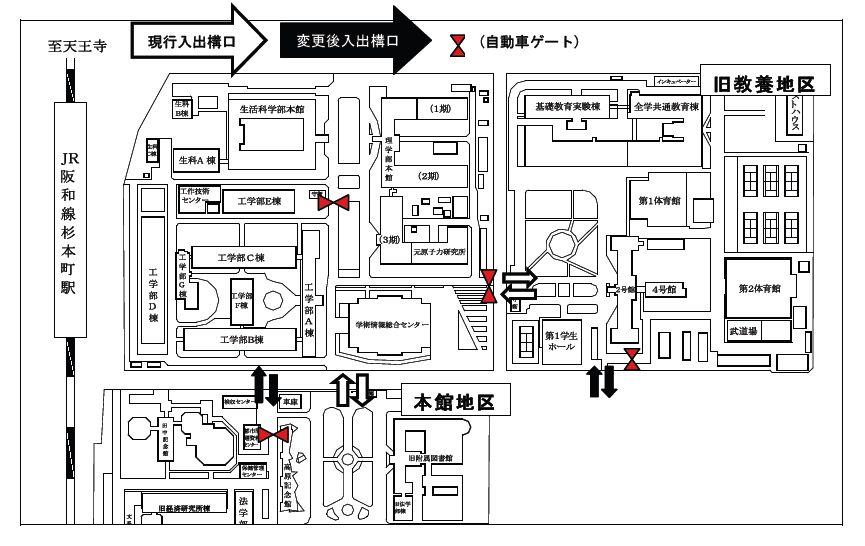 杉本キャンパス自動車ゲートの設置と自動車・バイク入出構口の変更について