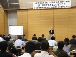寺崎東大名誉教授の講演のようす
