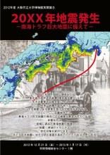 「20XX年地震発生 ―南海トラフ巨大地震に備えて―」を展示